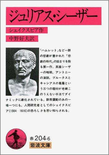 Julius Caesar [Japanese Edition] pdf epub