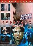 メタモルフォシス 恐怖の生体実験 [DVD]