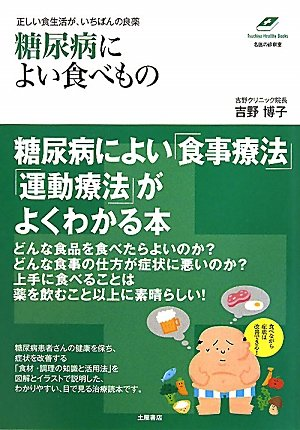 Tōnyōbyō ni yoi tabemono : tadashii shokuseikatsu ga ichiban no ryōyaku pdf