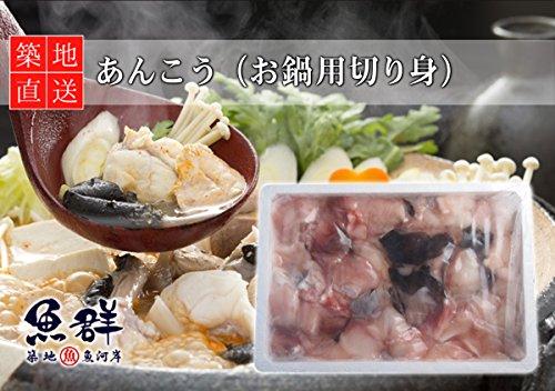 築地魚群あんこう(お鍋用切り身)1kg