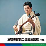 MIHASHI MICHIYA NO TSUGARU JAMISEN BEST(reissue)