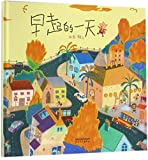 img - for The Day I Get Up Early (Chinese Edition) book / textbook / text book
