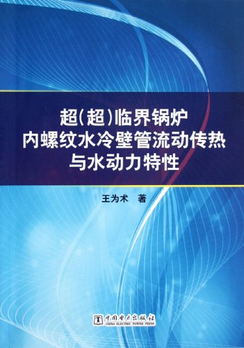 The Flow and Heat Transfer Characteristics and the Hydrodynamic Performance of Rifled Water Wall Tubes in Supercritical Boiler (Chinese Edition)