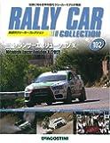 ラリーカーコレクション 102号 (三菱・ランサーエボリューションX(2012)) [分冊百科] (モデル付)