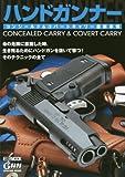 ハンドガンナー ~HAND GUNNER~ コンシールド & コバートキャリー最新事情 (ホビージャパンMOOK 811)