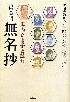 馬場あき子と読む鴨長明無名抄 |...