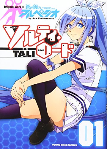 ソルティ・ロード 1巻 (ヤングキングコミックス)