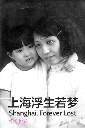 Shanghai Forever Lost: A Biography of My Grandmother and Mother (Chinese Edition)