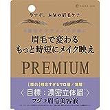 かならぼ フジコ 眉毛美容液 PREMIUM(プレミアム) 6G