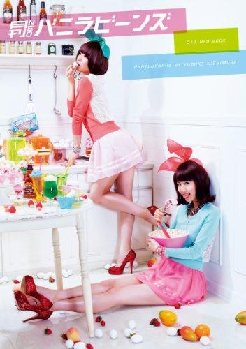 写真集『月刊NEO バニラビーンズ』 「北欧の風に乗ってやってきた女の子二人ユニット」のポップな脚線美に注目!