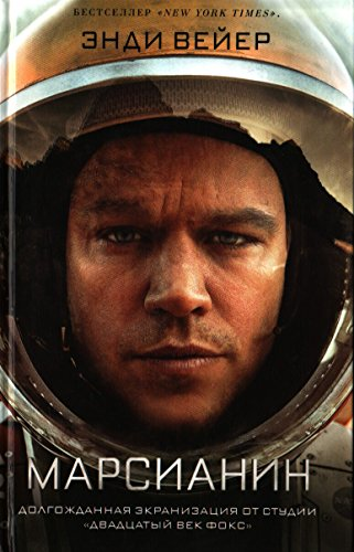 Andi Veier - Marsianin / Andy Weir - The Martian (book in Russian)