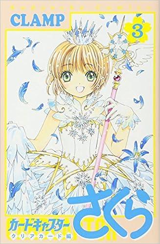 カードキャプターさくら クリアカード編 第01-03巻