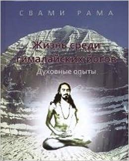 Zhizn sredi gimalayskih yogov
