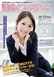 誘惑オフィスサロン 宮瀬リコ アロマ企画 [DVD]