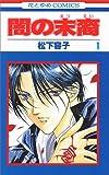 Yami no Matsuei Vol. 1 (Yami no Matsuei) (in Japanese)