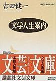文学人生案内 (講談社文芸文庫―現代日本のエッセイ)