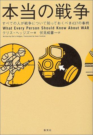 本当の戦争―すべての人が戦争について知っておくべき437の事柄