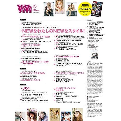 ViVi 2020年10月号 付録