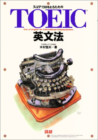 TOEIC English grammar to take the score 730 ISBN: 4876150087 (1996) [Japanese Import]