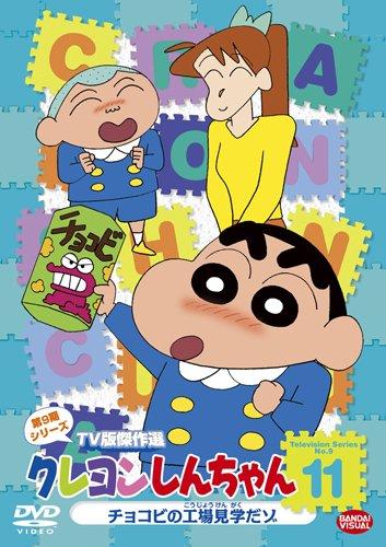 Animation - Crayon Shinchan TV Ban Kessaku Sen Dai 9 Ki Series 11 Chocobi No Koujou Kengaku Dazo [Japan DVD] BCBA-4197