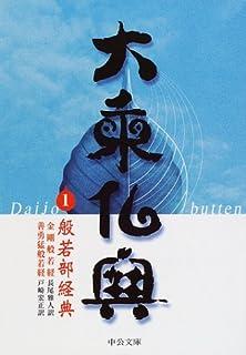 大乗仏典 中国・日本篇〈15〉ツ...
