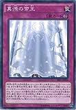遊戯王OCG 真源の帝王 ノーマル SR01-JP034 遊戯王アーク・ファイブ [STRUCTURE DECK -真帝王降臨-]