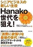 シニアビジネスの新しい主役 Hanako世代を狙え!