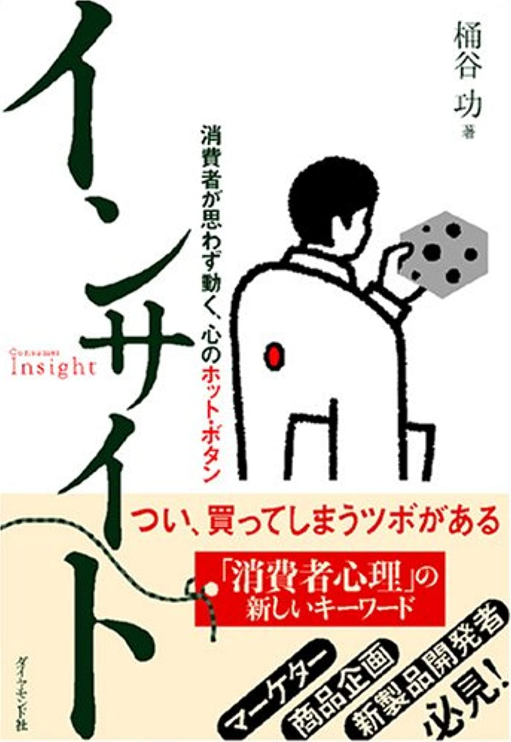 国歌小道具習熟度「食品ロス」をなくしたら1か月5,000円の得!
