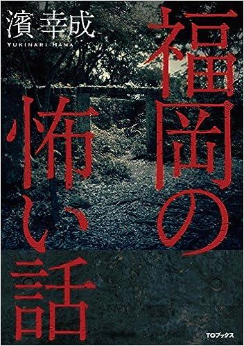 ダウンロードブック 福岡の怖い話 無料のePUBとPDF