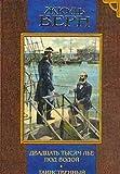 L'archipel en feu (Bibliothèque Jules Verne)