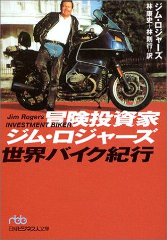 冒険投資家ジム・ロジャーズ 世界バイク紀行 (日経ビジネス人文庫)