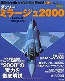 ダッソ-ミラ-ジュ2000 (イカロス・ムック 世界の名機シリーズ)
