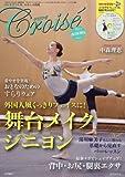 クロワゼ(67) 2017年 07 月号 [雑誌]: クララ 別冊