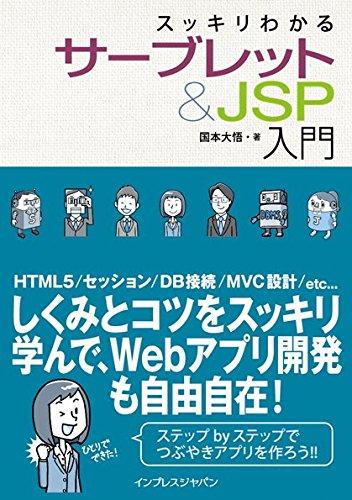 Read Online Sukkiri wakaru saburetto ando jeesupi nyumon. pdf