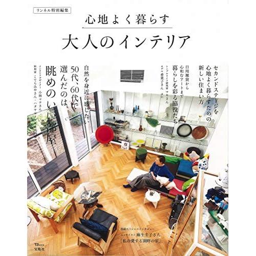 リンネル インテリア BOOK 表紙画像