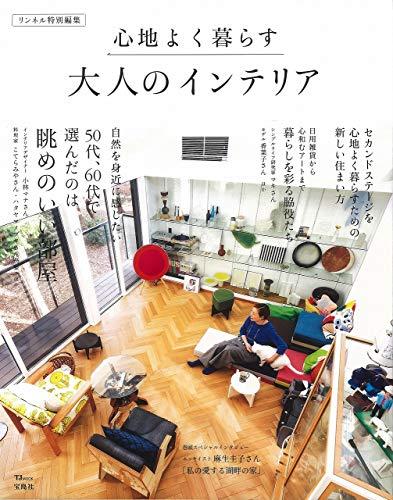 リンネル インテリア BOOK 最新号 表紙画像