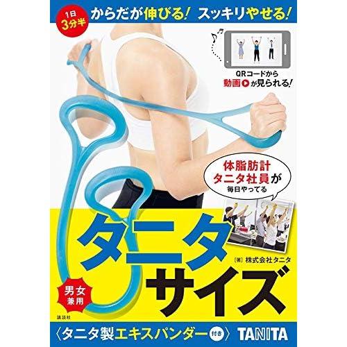体脂肪計タニタ社員が毎日やってる タニタサイズ 画像