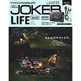 Men's JOKER LIFE 2018年Vol.3 小さい表紙画像