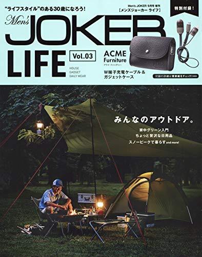 Men's JOKER LIFE 2018年Vol.3 大きい表紙画像