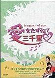 [DVD]愛をたずねて三千里 DVD-BOX 2