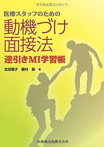 医療スタッフのための 動機づけ面接法 逆引きMI学習帳