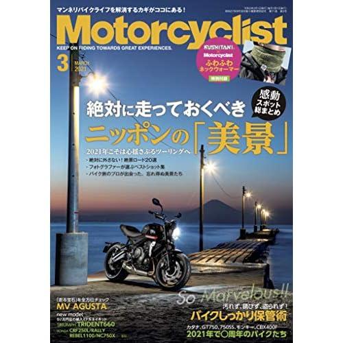 Motorcyclist 2021年3月号 画像