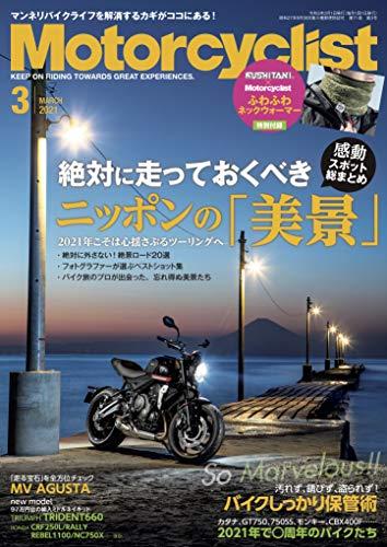 Motorcyclist 2021年3月号 画像 A