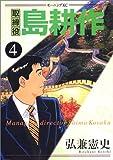 取締役 島耕作(4) (モーニング KC)