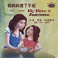 My Mom is Awesome (chinese english kids books, bilingual chinese children's books): mandarin childrens books, mandarin kids books (Chinese English Bilingual Collection)
