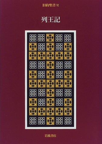 旧約聖書〈6〉列王記