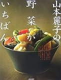 山本麗子の野菜がいちばん