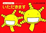 (Picture book also oryzae gold Moyashimon) that