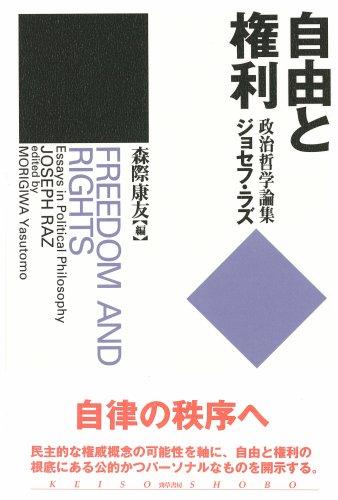 自由と権利―政治哲学論集