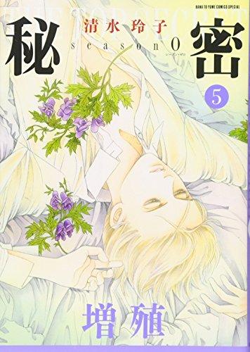 秘密 season 0 5 (花とゆめCOMICSスペシャル)